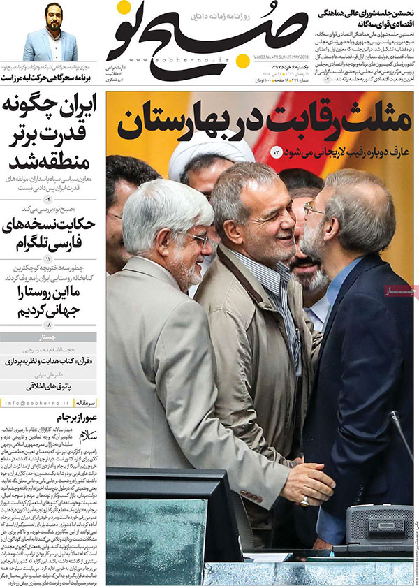 06newspaper13970306.jpg