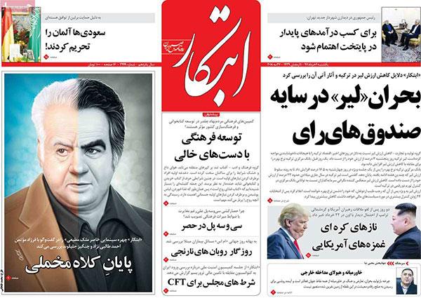 08newspaper13970306.jpg