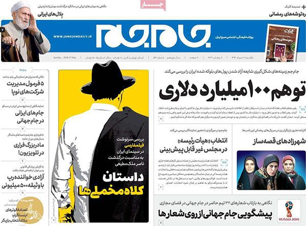 09newspaper13970306.jpg