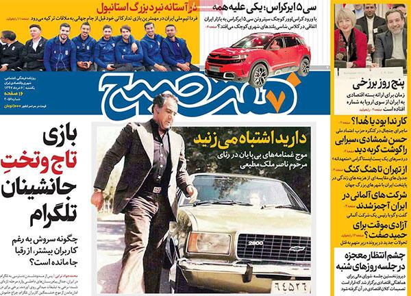 0newspaper13970306.jpg