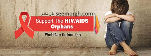 روز جهاني يتيمان مبتلا به ايدز، براساس داستان واقعي نيل