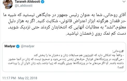 توئیت تند ترانه علیدوستی خطاب به روحانی