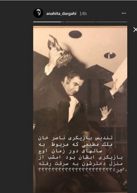 تندیس بازیگری ناصر ملک مطیعی دزدیده شد