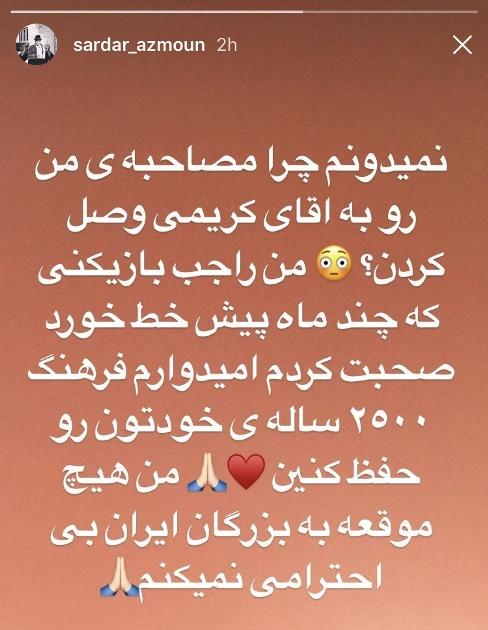متن منتشر شده توسط سردار آزمون