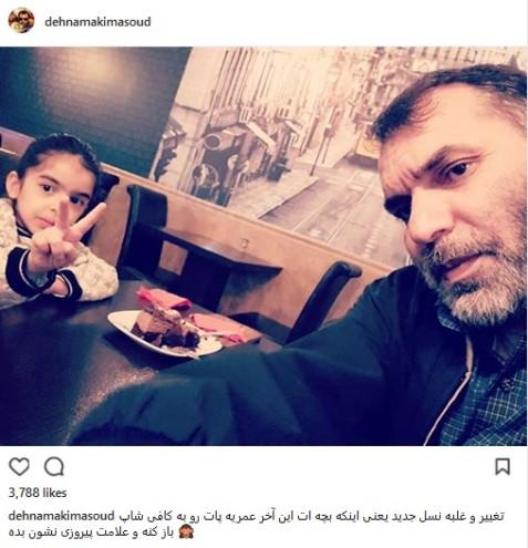 مسعود ده نمکی و دخترش در کافی شاپ