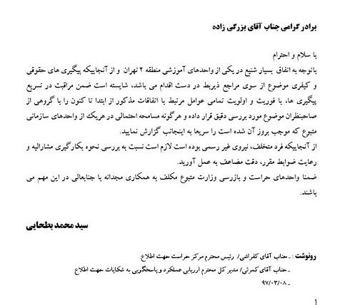 دستور وزیر آموزش و پرورش برای رسیدگی به ماجرای آزار جنسی دانش آموزان تهرانی