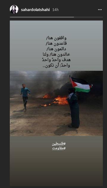 واکنش سحر دولتشاهی به حمله اسرائیل به فلسطین