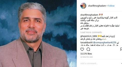 واکنش الميرا شريفي مقدم به درگذشت قاسم افشار