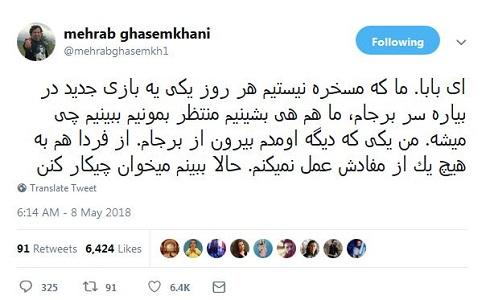 واکنش مهراب قاسم خانی به خروج امریکا از برجام