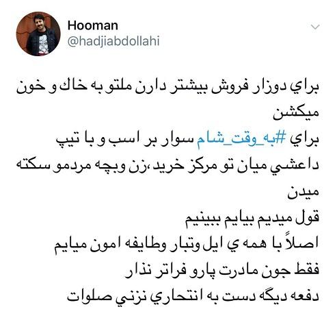 واکنش هومن حاجی عبداللهی به رفتار عوامل به وقت شام در کوروش