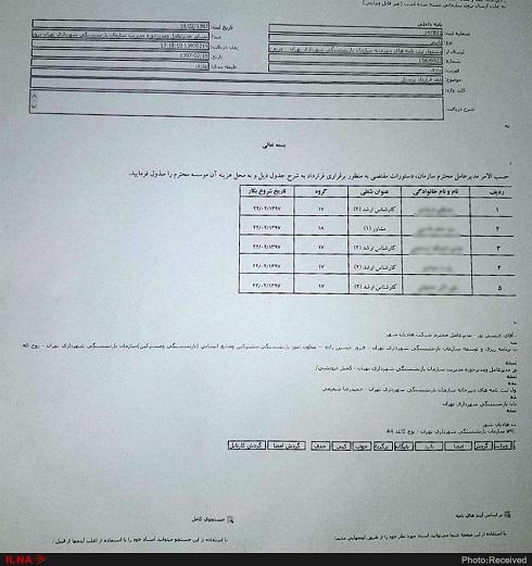 تنها در 3 روز در شهرداری تهران استخدام شوید!