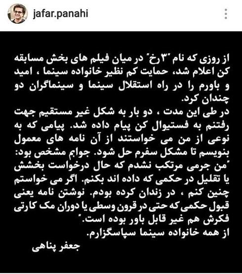 افشاگری جعفر پناهی از درخواست های پنهانی از وی برای حضور در جشنواره کن