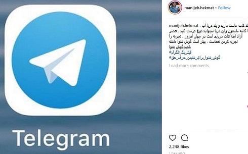 واکنش منیژه حکمت به فیلترینگ تلگرام