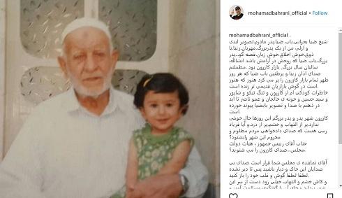 واکنش محمد بحرانی به حوادث کازرون