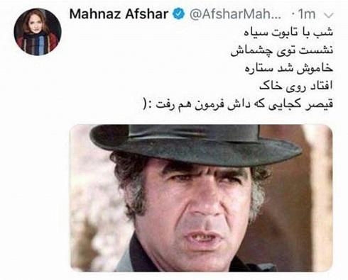 واکنش توییتری مهناز افشار به درگذشت ناصر ملک مطیعی