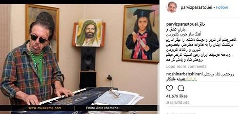 واکنش پرویز پرستویی به درگذشت ناصر چشم آذر