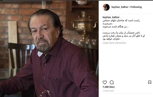 واکنش کیهان کلهر به درگذشت ناصر چشم آذر