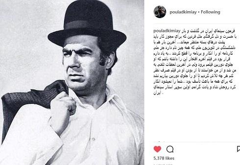 واکنش پولاد کیمیایی به درگذشت ناصر ملک مطیعی