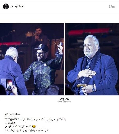 ناصر ملک مطیعی در کنسرت محمدرضا گلزار