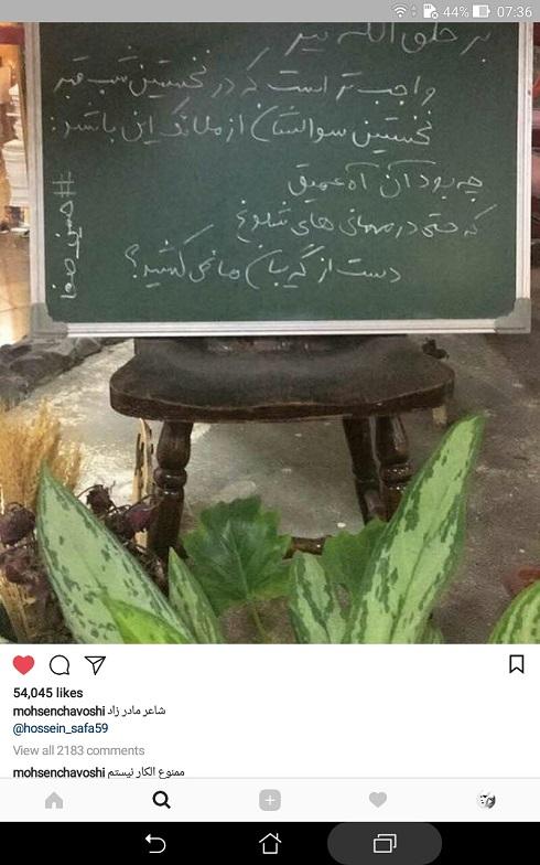 واکنش محسن چاوشی به خبر ممنوع الفعالیتی اش