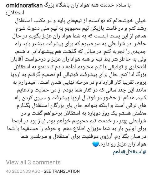 متن منتشر شده توسط امید نورافکن