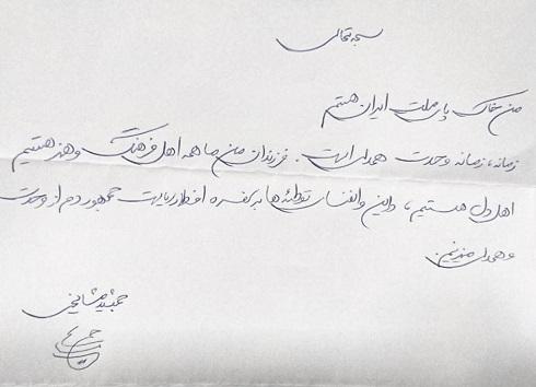 دست نوشته جمشید مشایخی