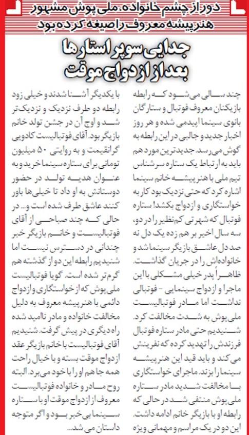 متن منتشر شده توسط روزنامه خبرورزشی