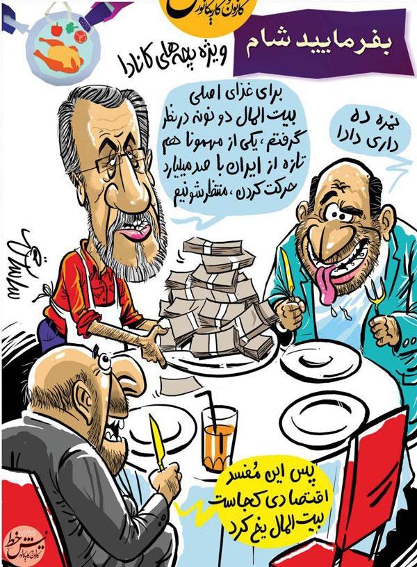 بفرمایید شام کانادایی با حضور محمود خاوری