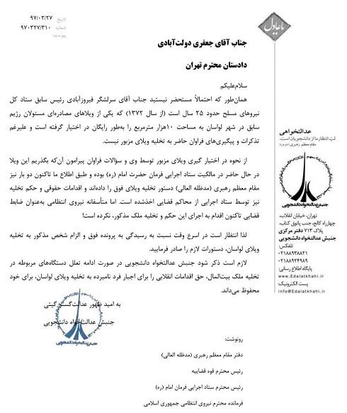 تهدید سرلشکر فیروزآبادی برای ویلای مصادره ای لواسان