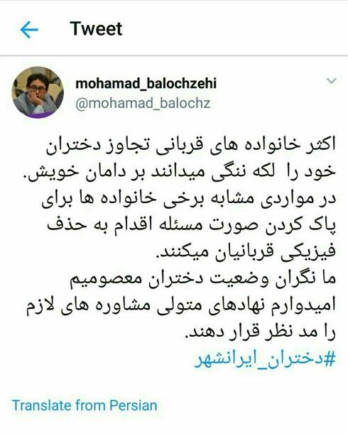 نگرانی از حذف فیزیکی قربانیان تجاوز در ایرانشهر