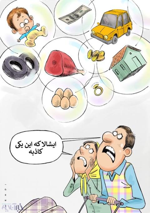 همه چیز در ایران حباب است!