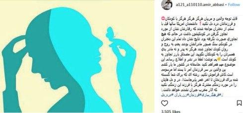 عکس و متن منتشر شده توسط امیرخسرو عباسی
