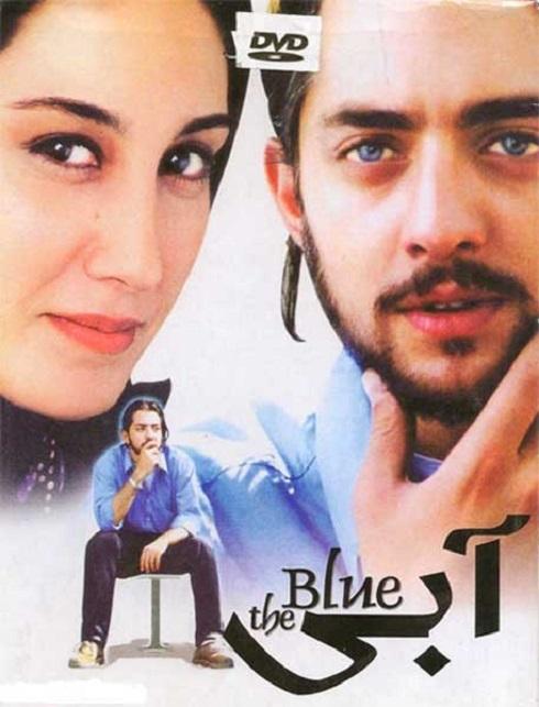 هدیه تهرانی در فیلم آبی