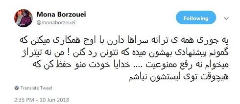 توئیتر مونا برزویی
