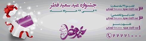 شروع جشنواره عید فطر کلینیک تخصصی پوست و مو