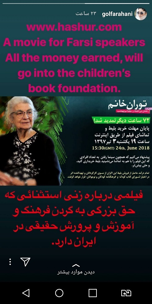حمایت گلشیفته فراهانی از مستند توران خانم