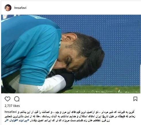 اینستاگرام حسام نواب صفوی, حمایت حسام نواب صفوی از بیرانوند