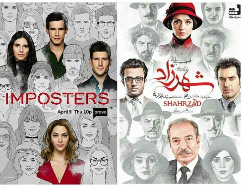 مقایسه پوستر شهرزاد و imposters