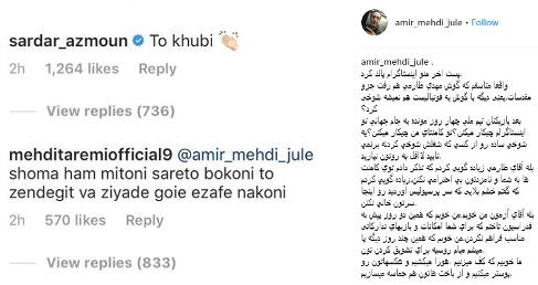 پست منتشر شده توسط امير مهدي ژوله