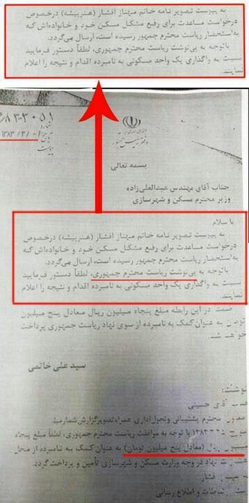 نامه مهناز افشار