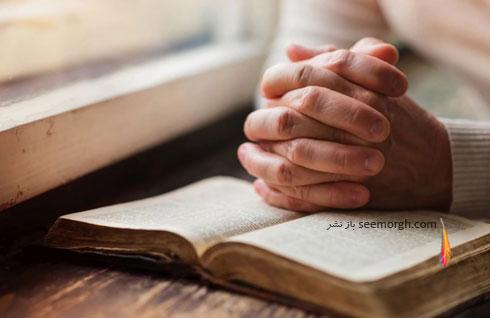 افراد مذهبي,کتاب خواندن