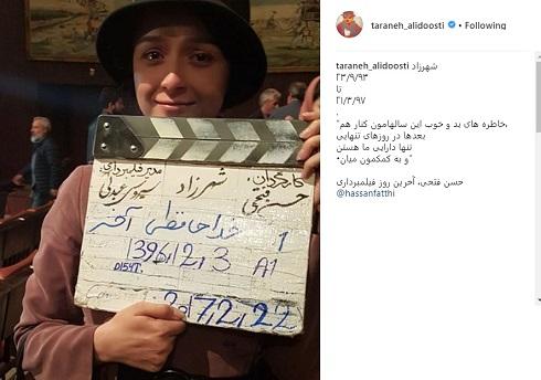 خداحافظی آخر ترانه علیدوستی با شهرزاد