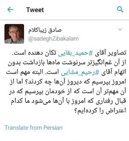انتشار عکسی دلخراش از حمید بقایی و واکنش زیباکلام به آن