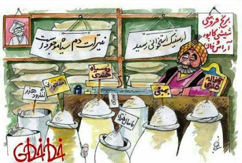 کاریکاتور روز: برنج هندی گران شد