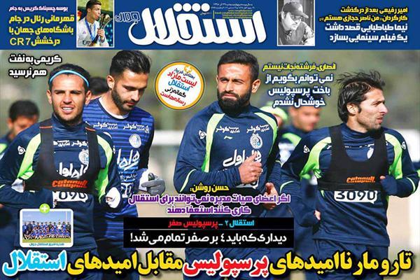تیتر داغ روزنامه استقلال جوان