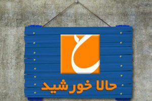 بازداشت همکار رضا رشیدپور در برنامه حالا خورشید!