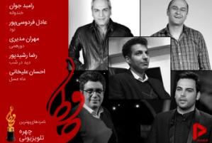 مهران مدیری باشکست احسان علیخانی و رامبد جوان جایزه جشن حافظ را گرفت! عکس