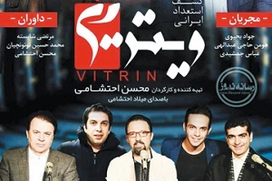 پخش مسابقه رقص در شبکه نمایش خانگی!!