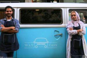 کافی شاپ جالب زن و شوهر جوان تهرانی پشت اتومبیل شان!! عکس