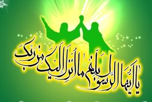 اس ام اس تبریک عید غدیر